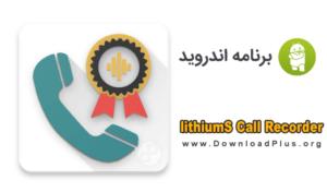 lithiumS Call Recorder Pro 300x176 دانلود lithiumS Call Recorder Pro v0.53 ضبط تماس خودکار برای اندروید