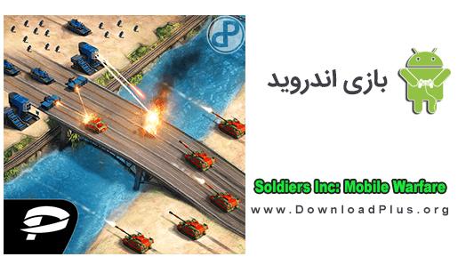 بازی اندروید1 دانلود Soldiers Inc: Mobile Warfare v1.21.0 – بازی جنگ سربازان اندروید