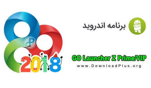 برنامه اندروید2 دانلود GO Launcher Z Prime/VIP v2.43 –برنامه تم گولانچر اندروید