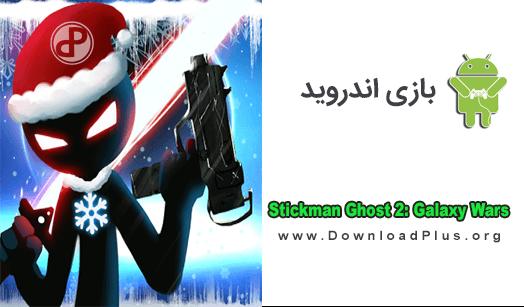 0021 دانلود Stickman Ghost 2: Galaxy Wars v4.9 کهکشان جنگ: آدمک شبح شکل 2 اندروید