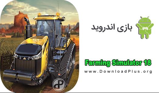 055 دانلود Farming Simulator 18 v1.2.0.3 بازی کشاورزی 2018 اندروید + مود