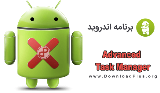Advanced Task Manager PRO – Boost دانلود Advanced Task Manager PRO – Boost v6.3.5 تسک منیجر برای اندروید