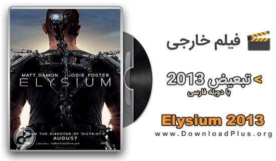 Elysium 2013 دانلود فیلم تبعیض Elysium 2013 با دوبله فارسی