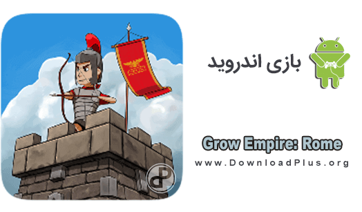 Grow Empire Rome دانلود Grow Empire: Rome v1.2.13 بازی گسترش امپراطوری روم برای اندروید