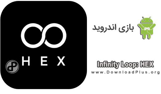 Infinity Loop HEX دانلود 1.1.2 Infinity Loop: HEX بازی حلقه های بی نهایت برای اندروید