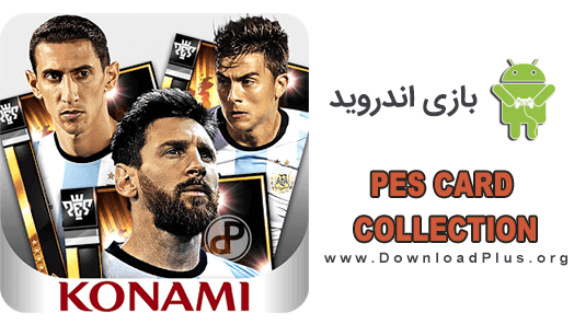 PES CARD COLLECTION دانلود PES CARD COLLECTION v1.0.2 پی اس کارت کالکشن برای اندروید