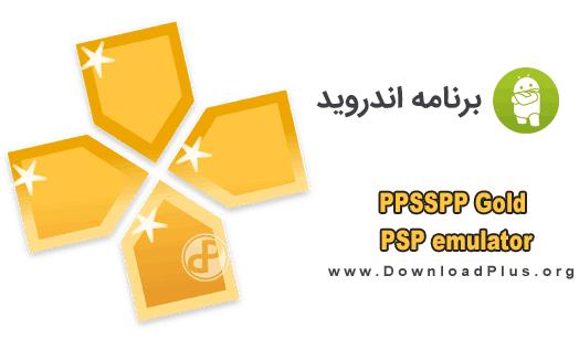 PPSSPP Gold – PSP emulator