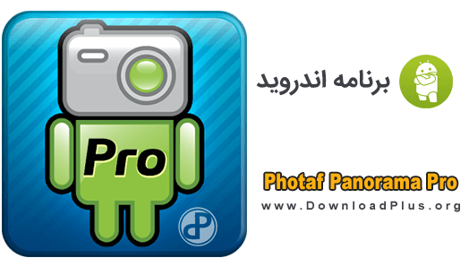 Photaf Panorama Pro دانلود Photaf Panorama Pro v3.3.0 نرم افزار عکاسی پانوراما برای اندروید