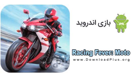 Racing Fever Moto دانلود Racing Fever: Moto v1.2.7 بازی مسابقات موتور سیکلت برای اندروید