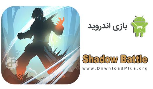 Shadow Battle دانلود Shadow Battle v2.1.20 بازی نبرد تاریکی برای اندروید