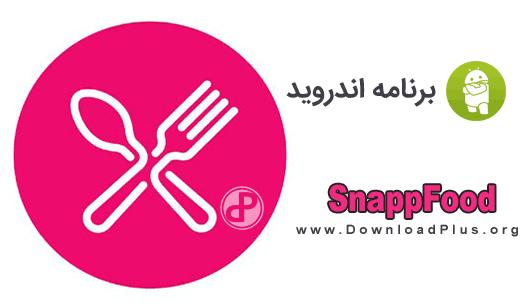 SnappFood اسنپ فود دانلود اسنپ فود SnappFood v4.1.2 برای اندروید و آیفون