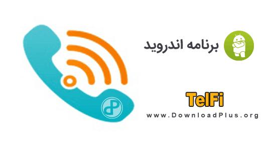 TelFi دانلود TelFi v1.0.1751.46 نرم افزار تلفای برای اندروید