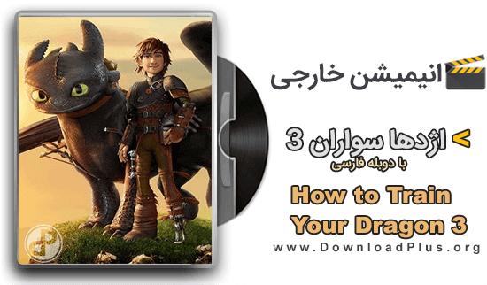 چگونه اژدهای خود را تربیت کنیم ۳ دانلود انیمیشن چگونه اژدهای خود را تربیت کنیم ۳ How to Train Your Dragon 3 2019 با دوبله فارسی
