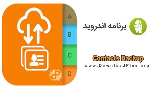 Contacts Backup دانلود Contacts Backup & Restore PRO v3.0 پشتیبان گیری از مخاطبین برای اندروید