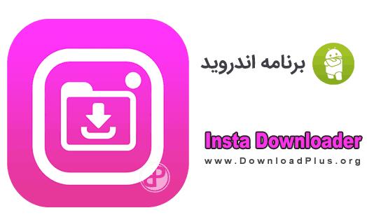 Insta Downloader دانلود Insta Downloader v5.0.3 نرم افزار دانلود از اینستاگرام برای اندروید