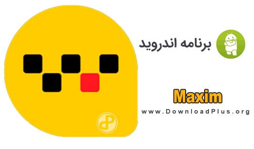 Maxim دانلود نرم افزار ماکسیم Maxim v3.3.1 درخواست تاکسی برای اندروید