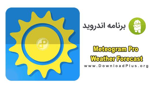 Meteogram Pro Weather Forecast دانلود Meteogram Pro Weather Forecast v1.11.5 بهترین برنامه هواشناسی اندروید