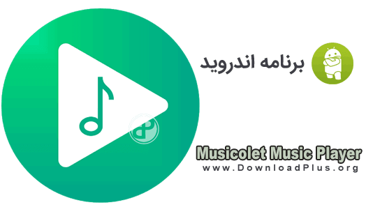 Musicolet Music Player دانلود Musicolet Music Player v3.4.2 موزیک پلیر برای اندروید