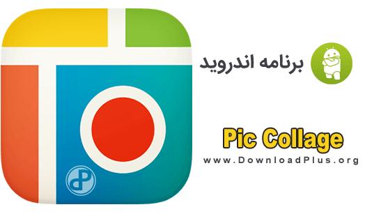 Pic Collage دانلود Pic Collage v5.18.3 نرم افزار ساخت کلاژ برای اندروید