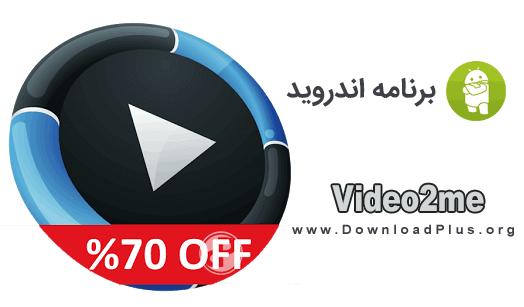 Video2me دانلود Video2me Pro v1.5.3 نرم افزار ساخت گیف برای اندروید