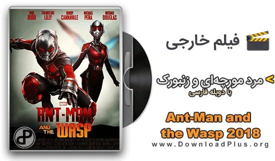 Ant Man and the Wasp 2018 دانلود فیلم مرد مورچهای و زنبورک Ant Man and the Wasp 2018 با دوبله فارسی و سانسور
