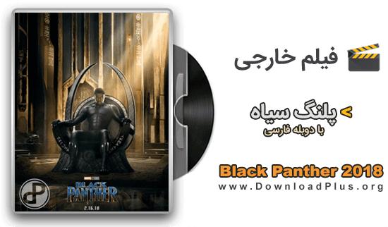 Black Panther 2018 دانلود فیلم پلنگ سیاه Black Panther 2018 با لینک مستقیم