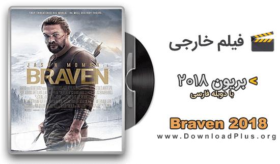 Braven 2018 دانلود فیلم بریون Braven 2018 با زیرنویس فارسی و سانسور