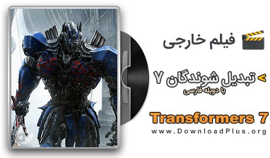 Transformers 7 2019 دانلود فیلم تبدیل شوندگان Transformers 7 2019 با دوبله فارسی