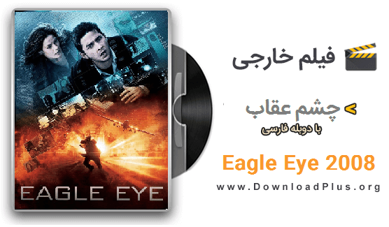 Eagle Eye 2008 دانلود فیلم چشم عقاب Eagle Eye 2008 با دوبله فارسی و سانسور