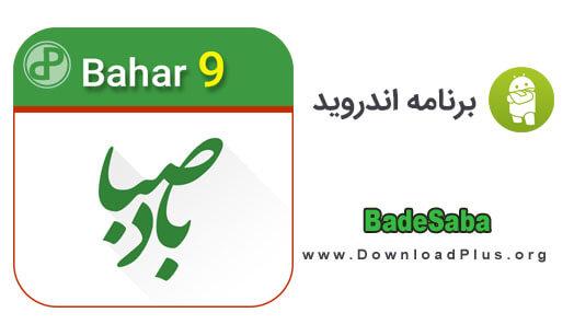 Baade Saba - باد صبا 97 - دانلود پلاس