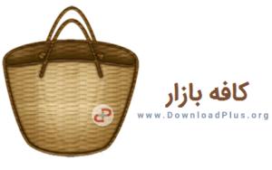 کافه بازار - دانلود پلاس - bazaar