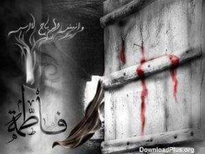 روضه حضرت فاطمه زهرا سلام الله علیها