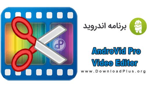 AndroVid Pro Video Editor - دانلود پلاس