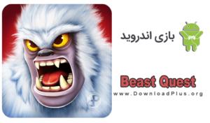 Beast Quest - دانلود پلاس