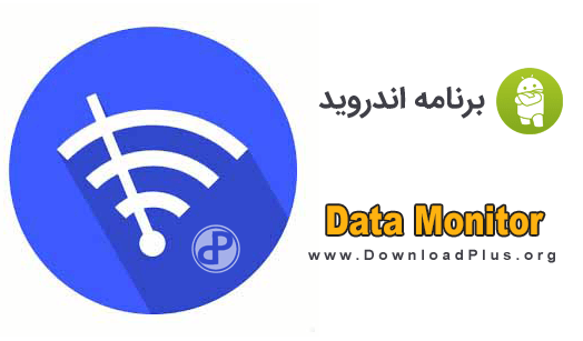 Data Monitor - دانلود پلاس