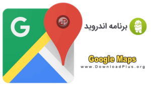 Google Maps - دانلود پلاس