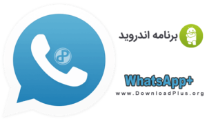 WhatsApp+ - WhatsApp Plus - واتس آپ پلاس