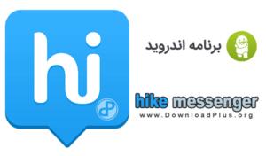 hike messenger - دانلود هایک - دانلود پلاس