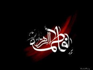 وصایای حضرت فاطمه زهرا (سلام الله علیها)