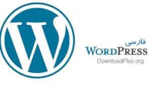 وردپرس فارسی wordpress