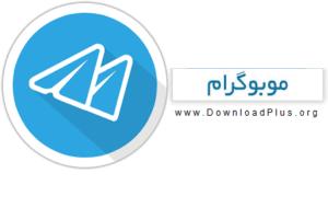 موبوگرام Mobogram