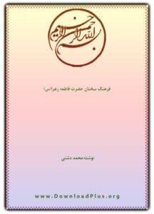 دانلود کتاب فرهنگ سخنان حضرت فاطمه زهرا