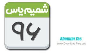 شمیم یاس ۹۶- Shamim Yas 2.5