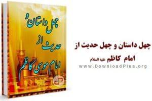 کتاب چهل داستان و چهل حدیث از امام موسی کاظم علیه السلام