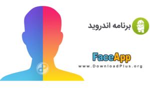 FaceApp - دانلود پلاس