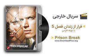 دانلود فصل ۵ سریال فرار از زندان ۲۰۱۷ Prison Break با لینک