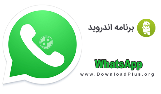 WhatsApp Messenger - دانلود پلاس