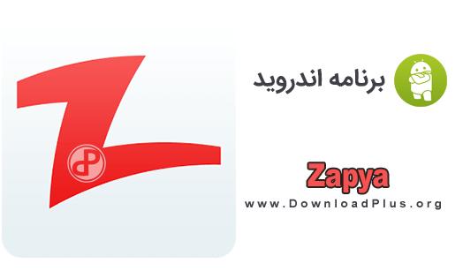 Zapya - زاپیا اندروید- دانلود پلاس