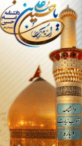 نرم افزار دانشنامه امام حسین (علیه السلام)