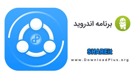 دانلودSHAREit نرم افزار محبوب انتقال فایل شریت برای اندروید